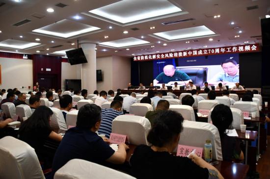 防范化解安全风险迎接新中国成立70周年工作视频会议现场