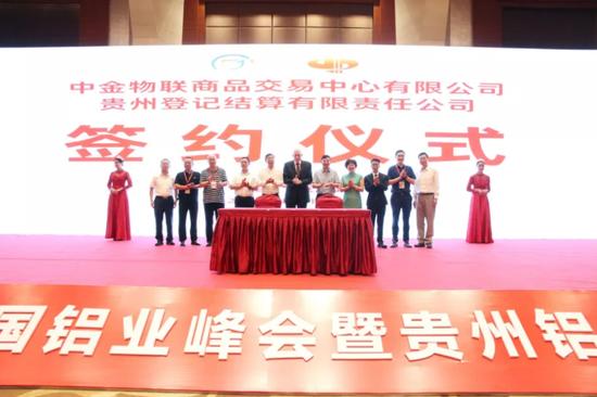 中金物联商品交易中心有限公司与贵州登记结算有限责任公司举行签约仪式