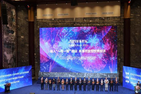 2019妥乐论坛在贵州盘州举办 25国探讨共享开放型世界