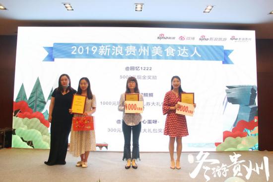 新浪贵州运营中心总编辑喻腾瑶为2019新浪贵州美食达人颁奖
