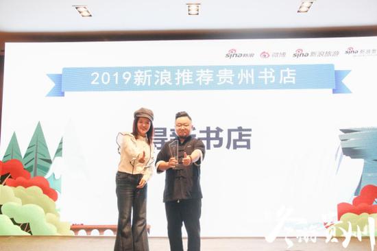 新浪贵州执行总经理赵娜为2019新浪推荐贵州书店颁奖