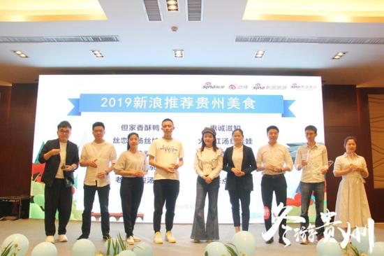 新浪贵州执行总经理赵娜为2019新浪推荐贵州美食颁奖