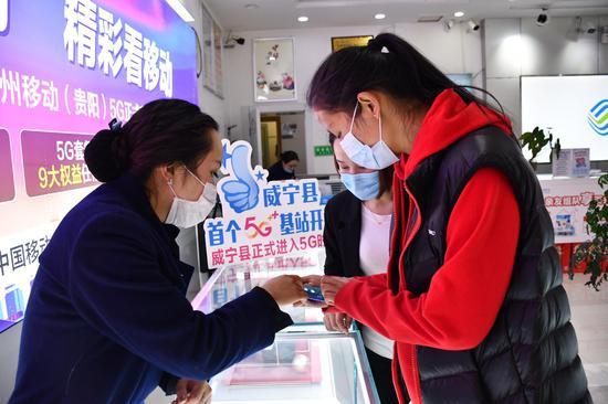 客户在中国移动营业厅办理5G业务