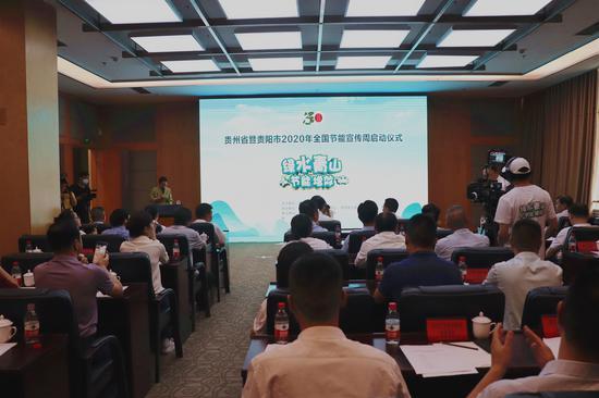 贵州省暨贵阳市2020年全国节能宣传周活动启动仪式在贵阳举行