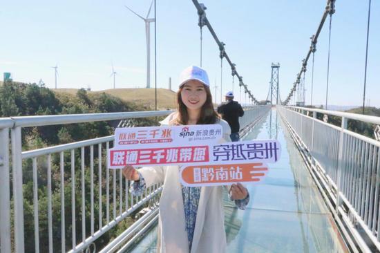 邂逅绿色黔南 亲近天然氧吧 联通三千兆带您穿越贵州第七站完美收官