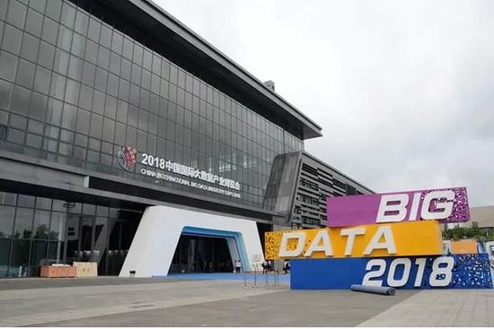 2018年中国国际大数据产业博览会在贵阳举办