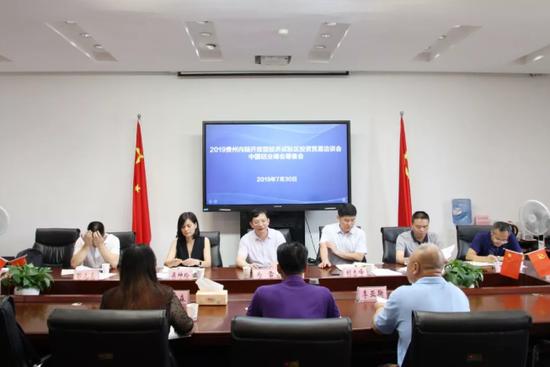 2019贵州内陆开放型经济试验区投资贸易洽谈会中国铝业峰会筹备会议现场