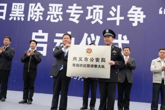 州委书记刘文新为兴义市公安局有组织犯罪侦查大队授牌