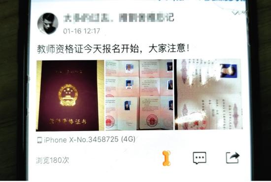 QQ空间上发布的代办证件广告
