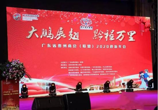 广东省贵州商会(联盟)2020迎新年会现场