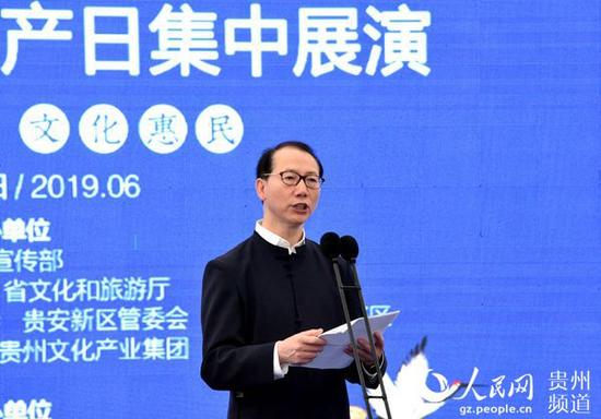 贵州省文化和旅游厅厅长张玉广讲话。张春雷摄