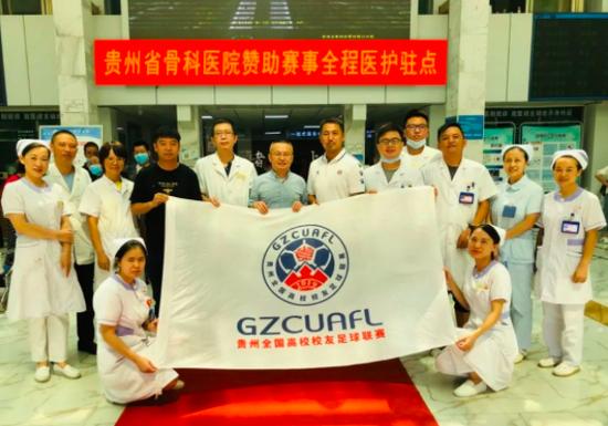 贵州省骨科医院,为赛事医疗服务保驾护航!