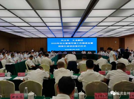 兴义市、义龙新区召开2020年优化营商环境工作推进会暨招商引资项目签约仪式