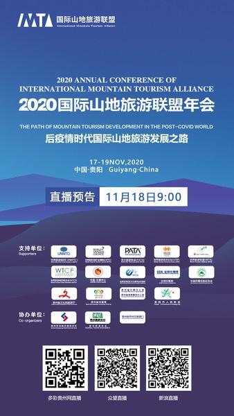 直播预告|2020国际山地旅游联盟年会开幕式11月18日举行