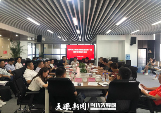 贵州省大数据发展促进会服务能力服务水平迈上新台阶