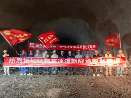镇雄至赫章高速公路滇黔隧道顺利贯通