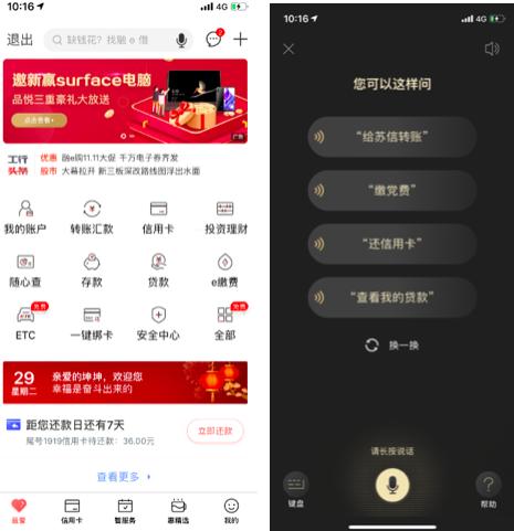"""工行推出全新手机银行5.0版 提供""""一机在手 尽享所有""""的金融服务"""