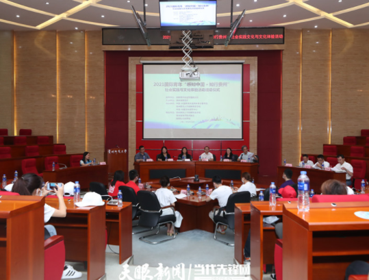 """2021國際青年""""感知中國·知行貴州""""社會實踐與文化體驗活動啟動儀式"""