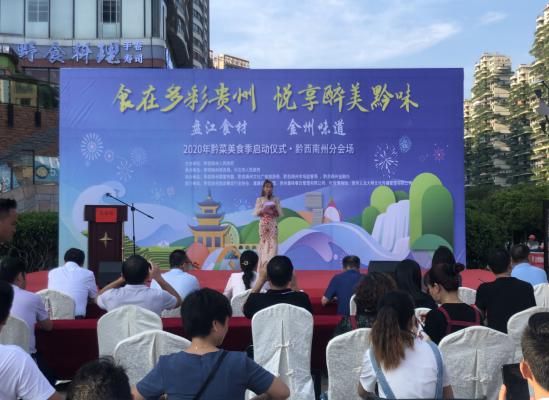 2020年贵州黔菜美食季·黔西南州分会场正式启动