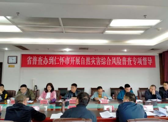 贵州省全面开展自然灾害综合风险普查试点工作驻点督导
