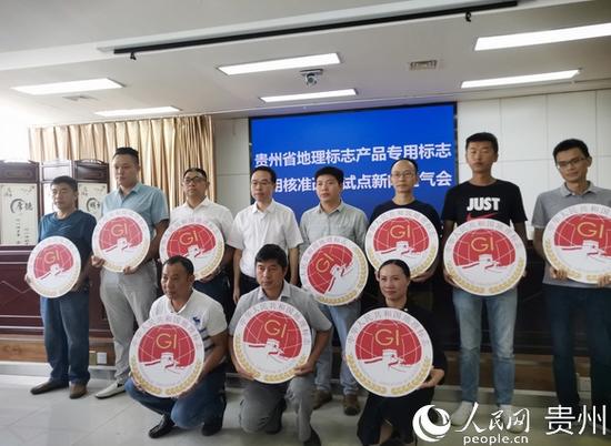 贵州地理标志保护产品专用标志核准流程简化