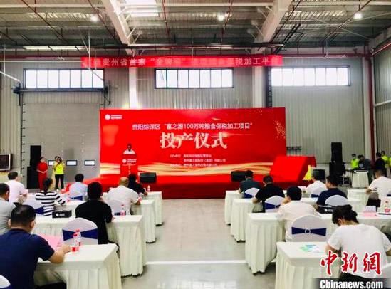 贵阳综保区100万吨粮食保税加工项目正式投产