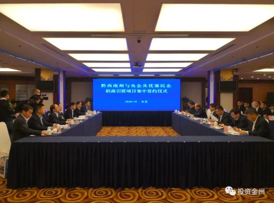 黔西南州委刘文新书记带队到北京开展面向央企及优强民企招商并举行集中签约仪式