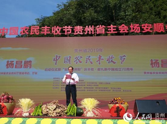 贵州省农业农村厅党组书记、厅长杨昌鹏讲话。
