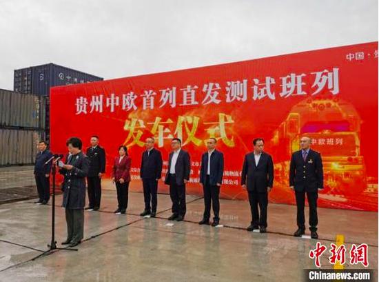 贵州中欧首列直发测试班列启运