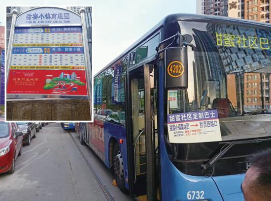 新开通的社区定制巴士