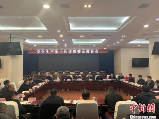 贵州省就安全生产集中约谈一批政府和企业负责人