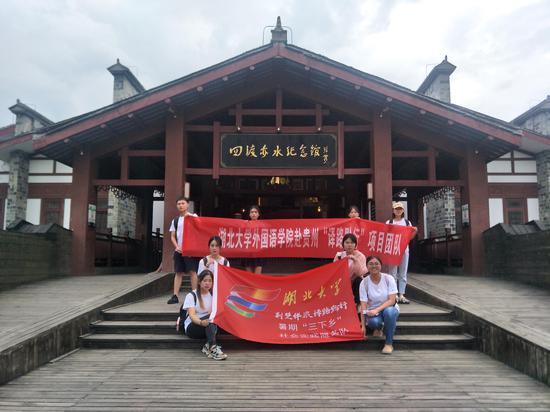 红色经典旅游景区——四渡赤水纪念馆