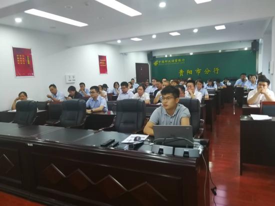 邮储银行贵阳市分行开展公司条线专题培训