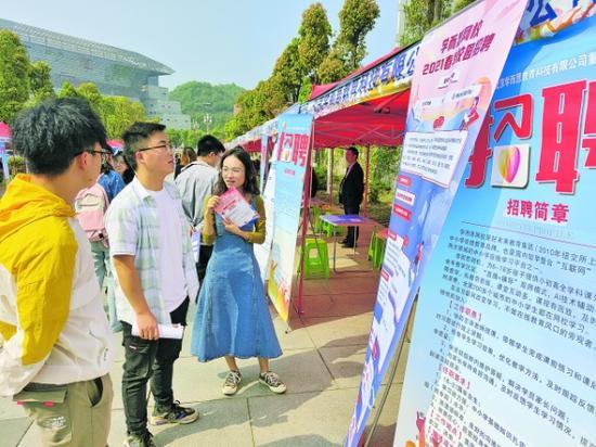 贵安春季招聘会走进贵师大:近80家企业提供3000余个就业岗位