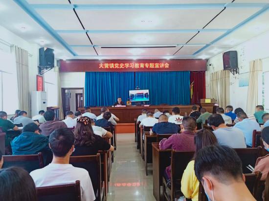 紫云自治县大营镇召开党史学习教育专题宣讲会