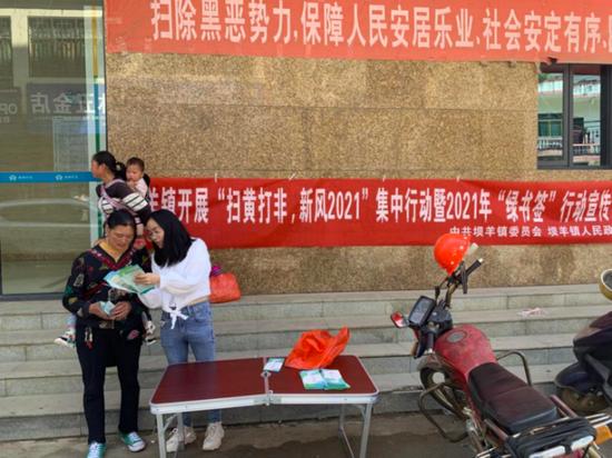 """紫云县坝羊镇开展""""扫黄打非 . 新风2021""""集中行动暨2021年"""""""