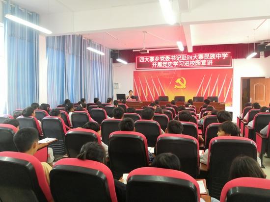 乡党委书记到乡中学开展党史学习进校园宣讲。舒江南 摄