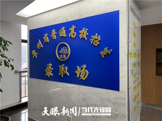 """贵州省举行2021年高考""""录取开放日""""活动"""