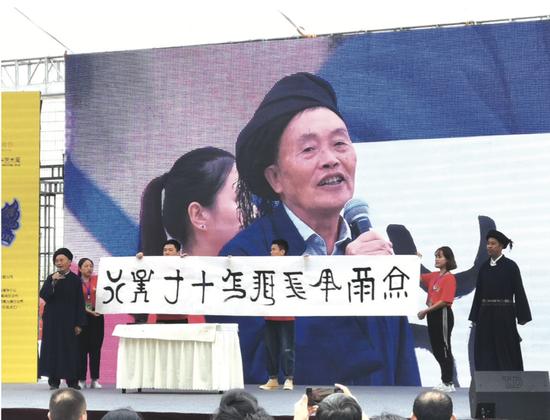 """2019年""""黔·视界非遗文化艺术周""""开幕式上的水书表演"""