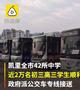 贵州派专线公交接2万学生复课