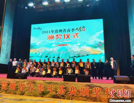 图为2021年贵州春季斗茶赛颁奖仪式现场。 周燕玲 摄