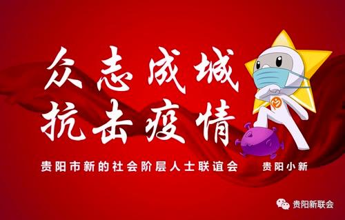 盘点2020|贵阳市新的社会阶层人士统战工作回顾(一)