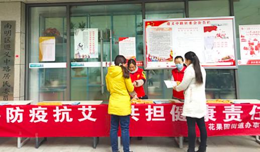 花果园街道办事处开展抗艾滋病科普知识宣传活动。 记者欧阳蔚华 摄