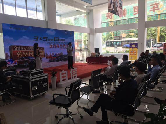 贵州博宸上荣总经理发表RX8上市会讲话