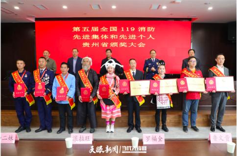 贵州6个集体5个先进个人获奖!第五届全国119消防表彰大会召开