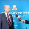 儿童要用儿童药 保障中国儿童安全用药