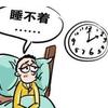 导致失眠因素有哪些?