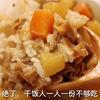 咖喱肥牛饭