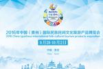 2016年中国(贵州)民博会