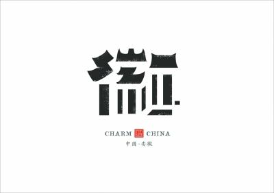 贵州设计师创地域字体标识 各地家乡元素融入其中